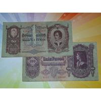 Венгрия 50 и 100пенго 1930-32гг.