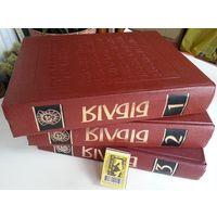 Бiблiя Руска Ф.Скорiны в 3-х томах. Факсимильное издание