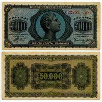 Греция. 50 000 драхм (образца 1944 года, P124, VF)