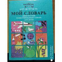 Мой словарь. Иврит - русский иллюстрированный словарь для детей.