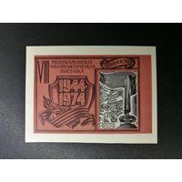 1974 год сувенирный листок Филателистическая выставка, Минск ! с 1 руб!
