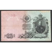 25 рублей 1909 Шипов - Чихиржин ВС 312184 #0001