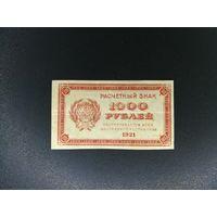 1000 рублей 1921 года ! c 1 руб!