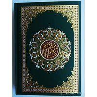 Коран на арабском языке. /Королевство Саудовская Аравия 2017г./