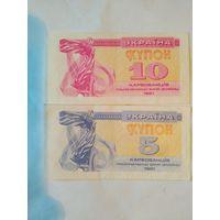 Банкнота (купон)Украина 1991 год 2 штуки