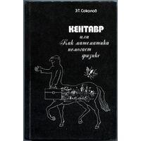 """Эдгар Соколов - """"Кентавр, или как математика помогает физике"""""""