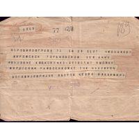Телеграмма 1942 год