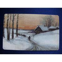 Открытка для посткроссинга (Найден А., Зимняя дорога), прошла почту; штампы, марки, 2014, подписана.