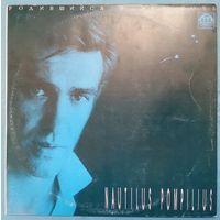 LP Группа НАУТИЛУС ПОМПИЛИУС - Родившийся в эту ночь (1991)