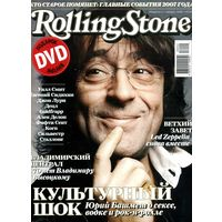 БОЛЬШАЯ РАСПРОДАЖА! Журнал Rolling Stone #февраль 2008