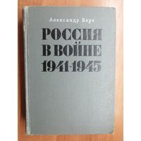 """Александр Верт """"Россия в войне 1941-1945"""""""