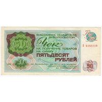 Чек ВНЕШПОСЫЛТОРГ 50 рублей 1976 Серия - Б 4165118 - XF+
