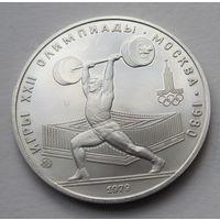 СССР 5 рублей 1979 XXII летние Олимпийские Игры Москва 1980 - Тяжелая атлетика