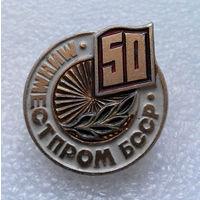 Значок.50-ти летие Минместпром БССР #0315