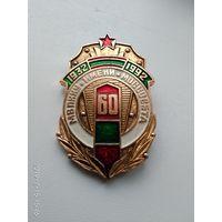 МВПККУ им.Моссовета-60 лет.