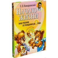 Евгений Комаровский. Начало жизни. Ваш ребенок от рождения до года (+ DVD)