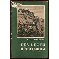 Б. Молчанов. Без вести пропавший. 1958. (Военные приключения) (Д)