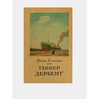 """Юрий Крымов. Танкер """"Дербент"""" (1955г.)"""