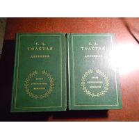Толстая С.А. Дневники. В двух томах.