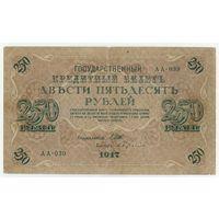 Россия, 250 рублей 1917 год, Шипов - Бубякин, серия АА-039