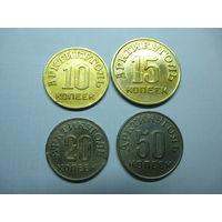 Шпицберген 1946 года. 4 монеты 10,15,20,50 копеек. Арктикуголь.ОРИГИНАЛ. Редкие монеты.