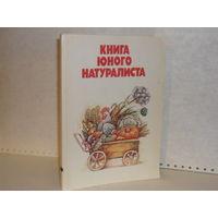 Книга юного натуралиста.