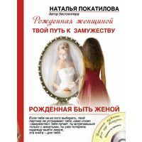 Твой путь к замужеству