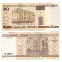 W: Беларусь 20 рублей 2000 / Чв 9177421
