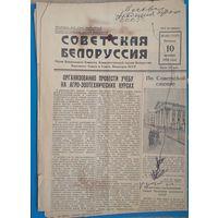 """Газета """"Советская Белоруссия"""" 10 декабря 1954 г"""