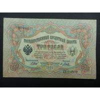 3 рубля 1905 года Шипов-Метц ЦХ (Царская серия)