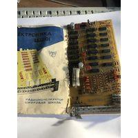 Электроника Ушкин-01 радиоконструктор