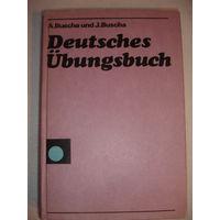 Buscha Буша Упражнения по немецкому языку