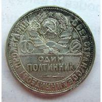 Полтинник 1926 г. ПЛ. Серебро #3