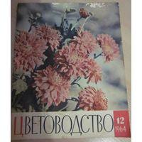 """Журнал """"Цветоводство""""  N 12 за 1964 год"""