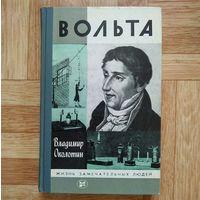 В. Околотин - Вольта (серия ЖЗЛ)