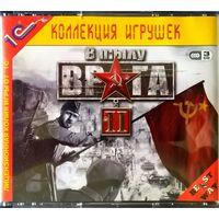 В тылу врага 2 (2006) 3 CD