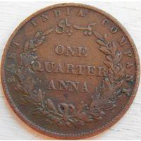 8. Ост Индская компания 1/4 анны 1858 год