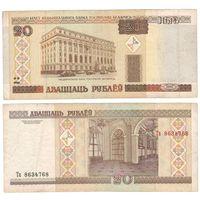 W: Беларусь 20 рублей 2000 / Та 8634768