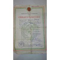 Свидетельство об окончании школы УССР