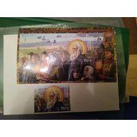 2014 Россия 700 лет со дня рождения преподобного Сергия Радонежского (блок+марка) MNH + бонус