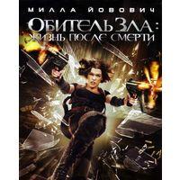 Фильмы: Обитель зла 4 - Жизнь после смерти (Лицензия, DVD)