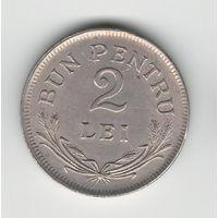 Румыния 2 лея 1924 года. Без молнии. Краузе KM# 47. Состояние aUNC!