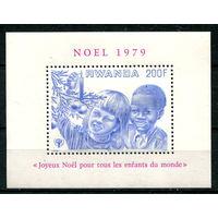 Руанда - 1979г. - Рождество и Новый Год - полная серия, MNH [Mi bl. 87] - 1 блок