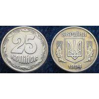 W: Украина 25 копеек 1994 (409)
