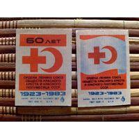 Спичечные этикетки БЭФ. Красный крест