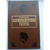 Н. Батурчик Парикмахерские работы