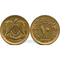 Египет (в сост. ФАР) 10 миллимов 1973