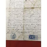 Иудаика Контракт 1883г.Пружаны.
