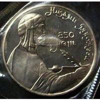 1 рубль 1991  850 лет со дня рождения Низами Гянджеви, пруф, заводская упаковка