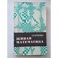 Я.И. Перельман Живая математика. Математические рассказы и головоломки